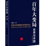 纵论国际风云,研判世界大势《百年大变局:世界与中国》出版